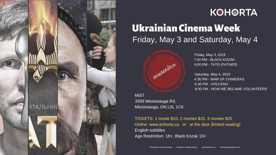 Тиждень Українського Кіно в Канаді  #НеМАЙся.