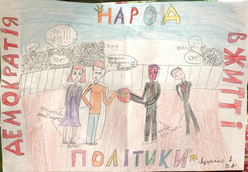 Школа №16 Київ. Показ 24.10.2019