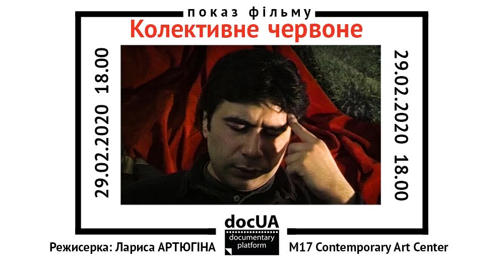 Фільм-портрет Арсена Савадова на тлі його серії «Колективне червоне».