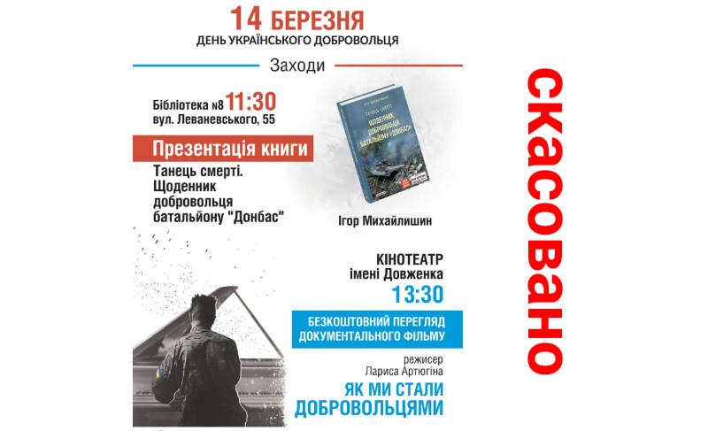 Презентація книги та показ фільму 14 березня скасовується