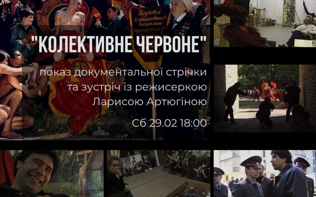 """Показ """"Колективне червоне"""". 29.02.2020"""