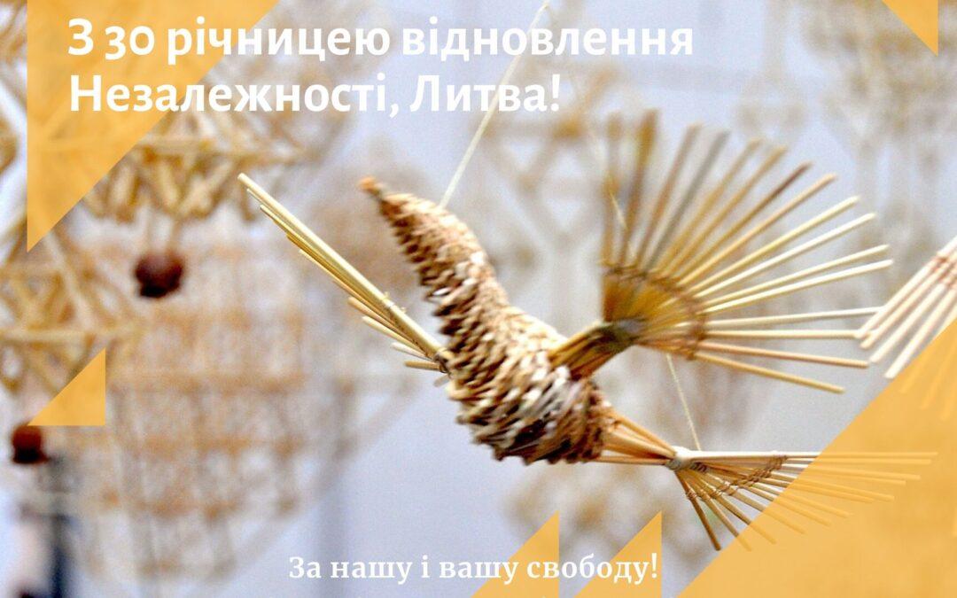 З 30 річницею відновлення Незалежності, Литва!