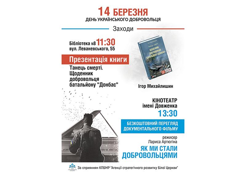 День українського добровольця \ Анонс