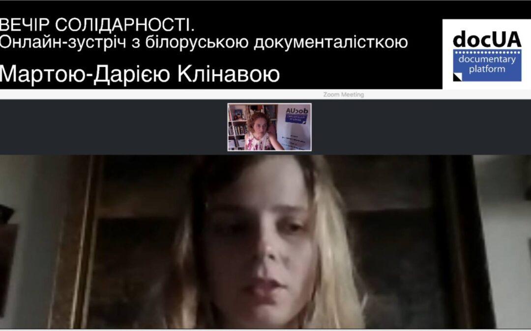 Підтримуємо Білорусь – підтримуємо Марту!