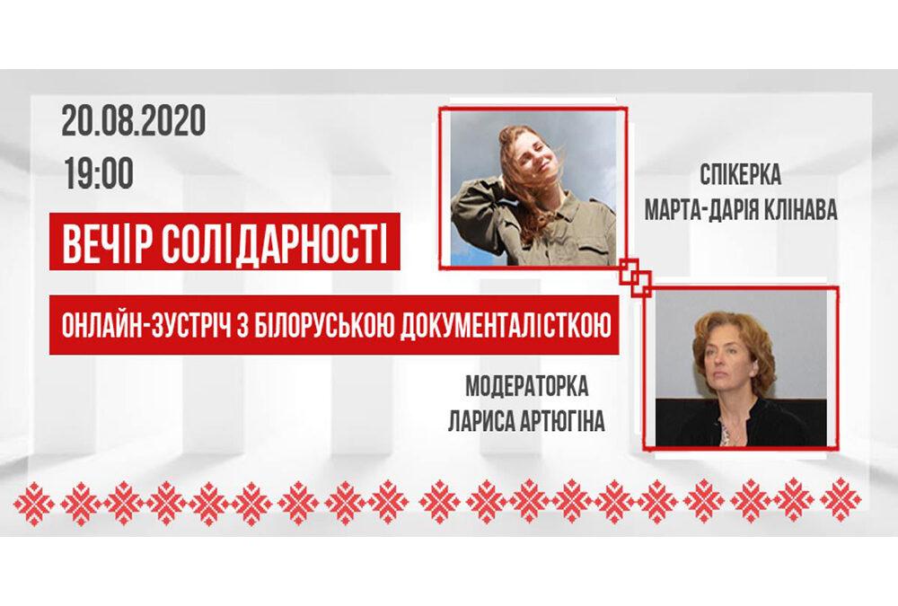 ВЕЧІР СОЛІДАРНОСТІ. Онлайн-зустріч з білоруською режисеркою.