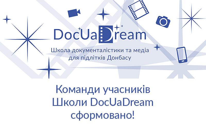 Учасників Школи DocUaDream відібрано