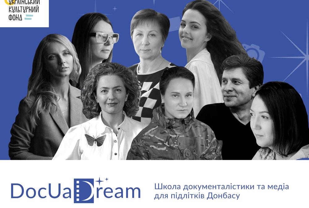 Команда школи DocUaDream: ми віримо в українську молодь