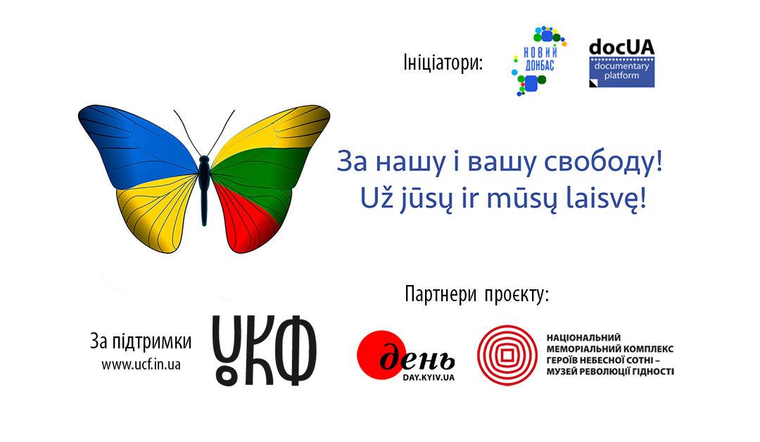 """Литва в Україні захищає свою власну незалежність: презентація проєкту """"За нашу і вашу свободу"""""""